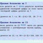 Признаки делимости на 7 и 13.