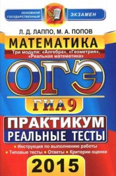 OGE-2015-Matematika-Praktikym-po-vipolneniu-tipovih-testovih-zadanii-Lappo-LD-Popov-MA