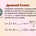 Арифметические прогрессии решение задач