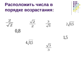 Расположить числа в порядке возрастания