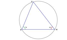 Два угла треугольника