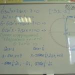 Решение тригонометрических уравнений ЕГЭ